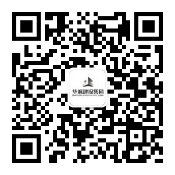 华诚建设集团有限公司