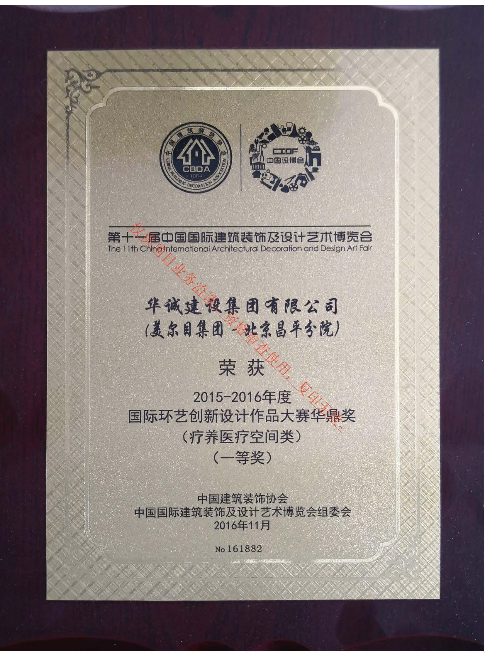 2015-2016年度国际环艺创新设计作品大赛华鼎奖(一等奖)